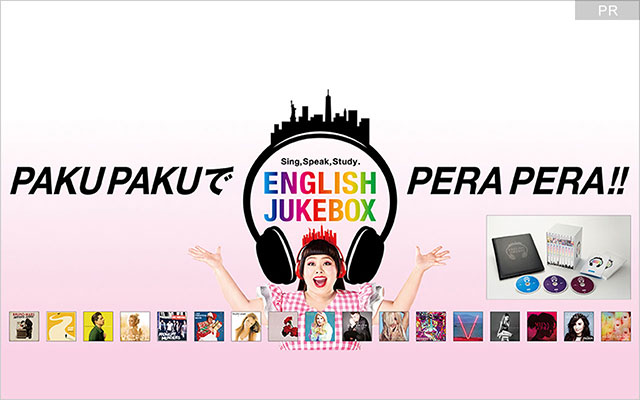 【PR】ENGLISH JUKEBOX