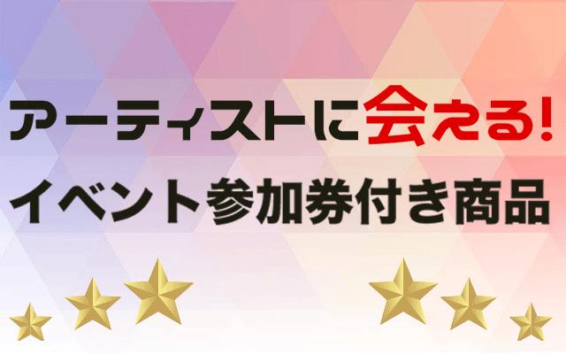 イベント参加券付き商品ページ