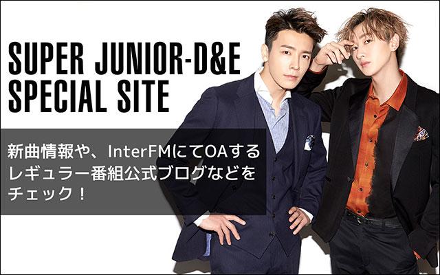 SUPER JUNIOR-D&Eスペシャルサイト